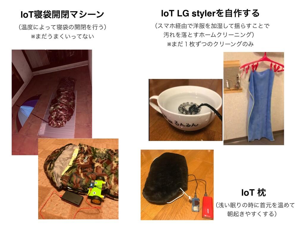 IoT৸ା։ดϚγʔϯ ʢԹʹΑͬͯ৸ାͷ։ดΛߦ͏ʣ ※·ͩ͏·͍ͬͯ͘ͳ͍ IoT LG...