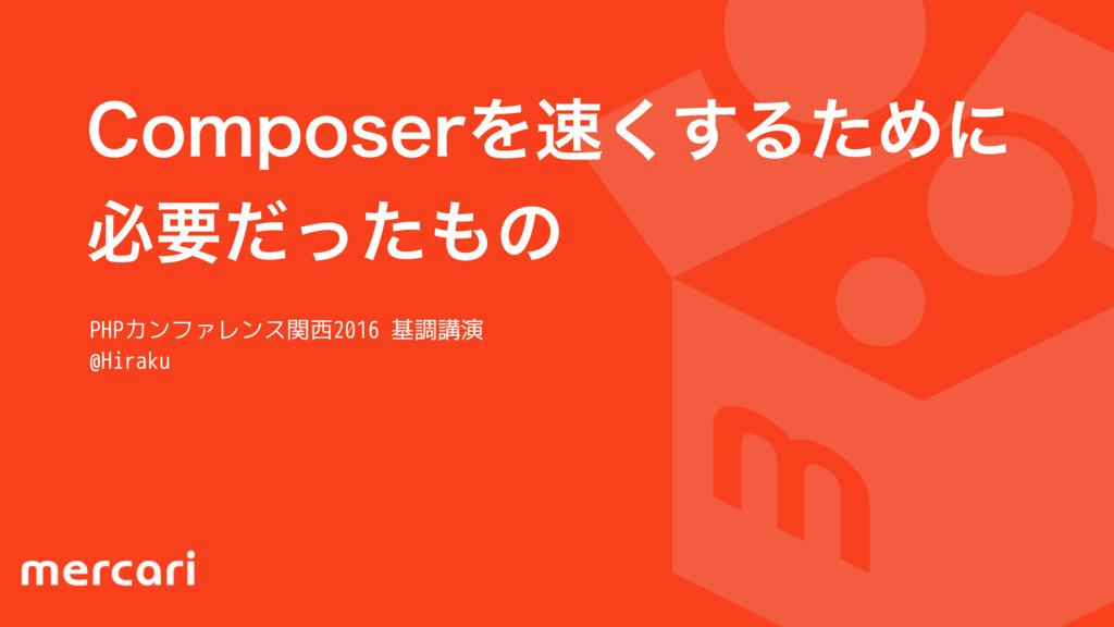 $PNQPTFSΛ͘͢ΔͨΊʹ ඞཁͩͬͨͷ PHPカンファレンス関西2016 基調講演...