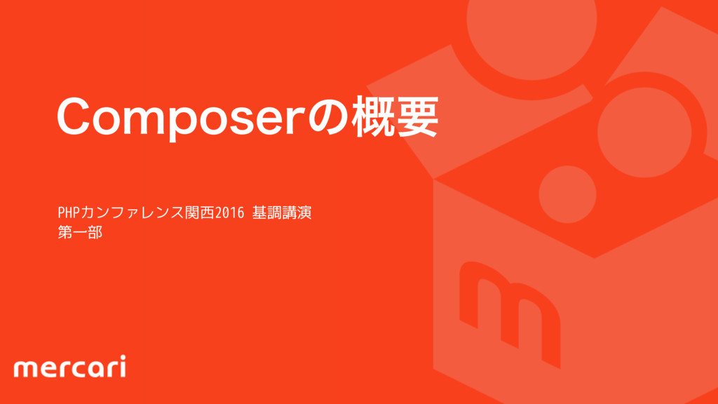$PNQPTFSͷ֓ཁ PHPカンファレンス関西2016 基調講演 第一部