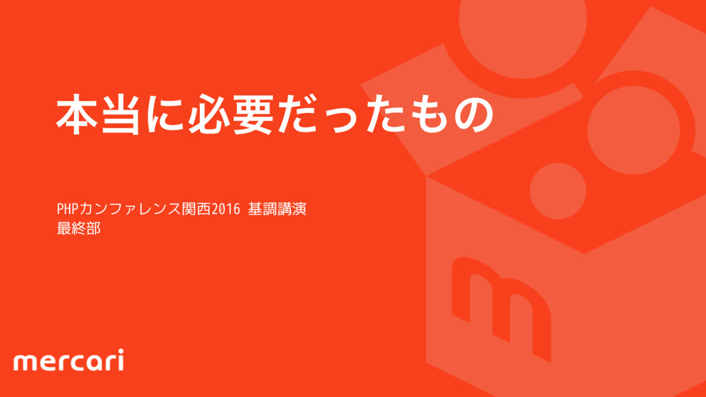 ຊʹඞཁͩͬͨͷ PHPカンファレンス関西2016 基調講演 最終部