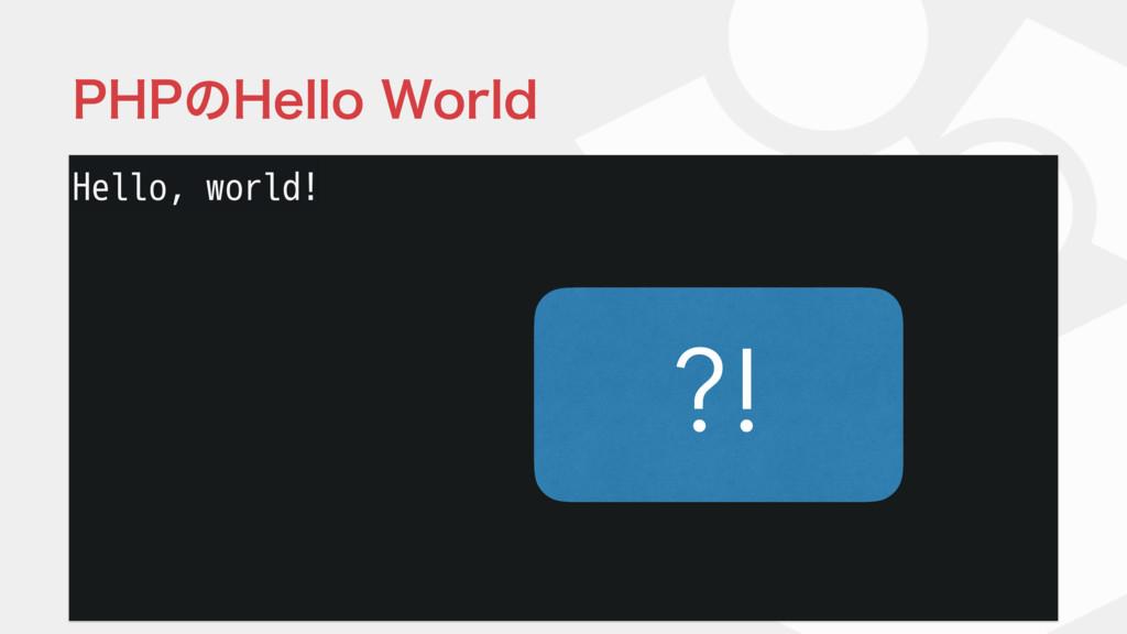 Hello, world! 1)1ͷ)FMMP8PSME ?!