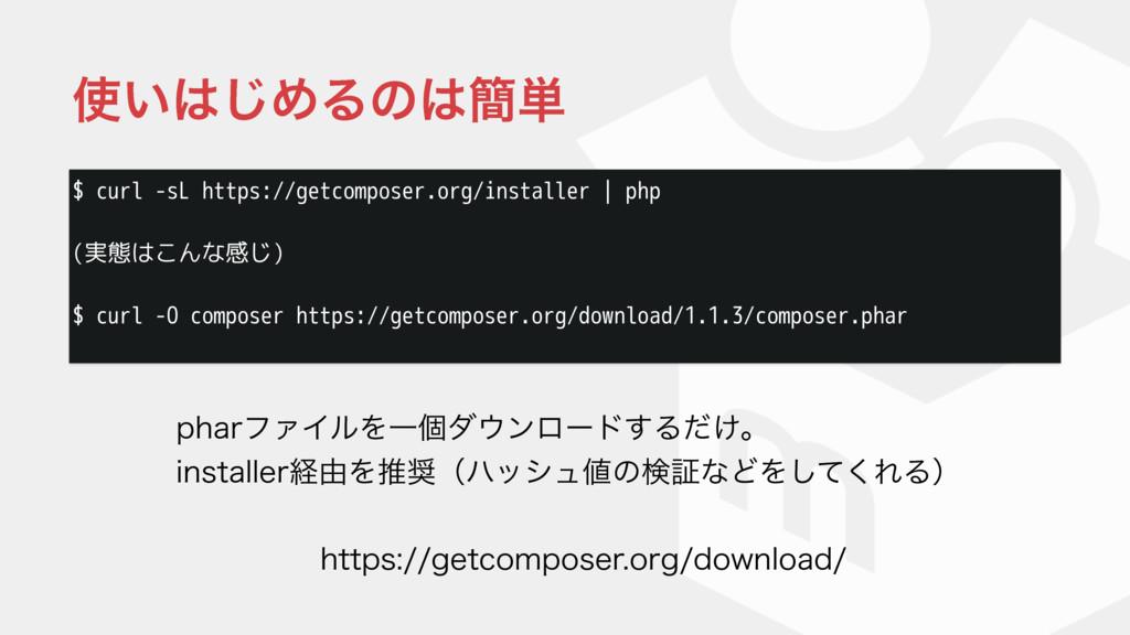 $ curl -sL https://getcomposer.org/installer   ...