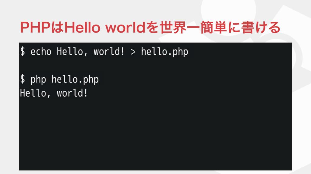 $ echo Hello, world! > hello.php $ php hello.ph...