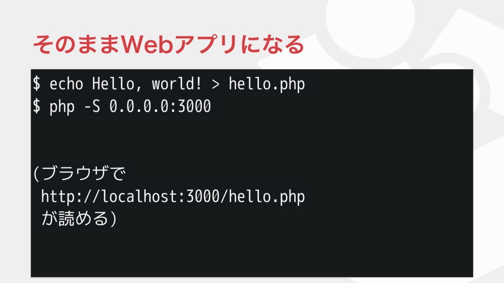 $ echo Hello, world! > hello.php $ php -S 0.0.0...