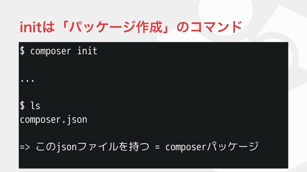 $ composer init ... $ ls composer.json => このjso...
