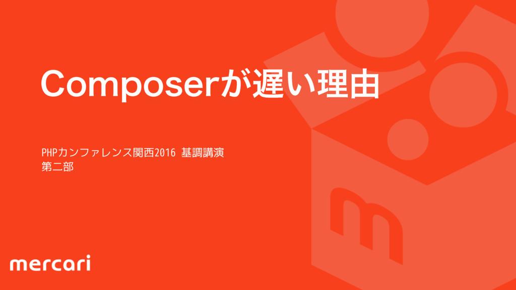 $PNQPTFS͕͍ཧ༝ PHPカンファレンス関西2016 基調講演 第二部