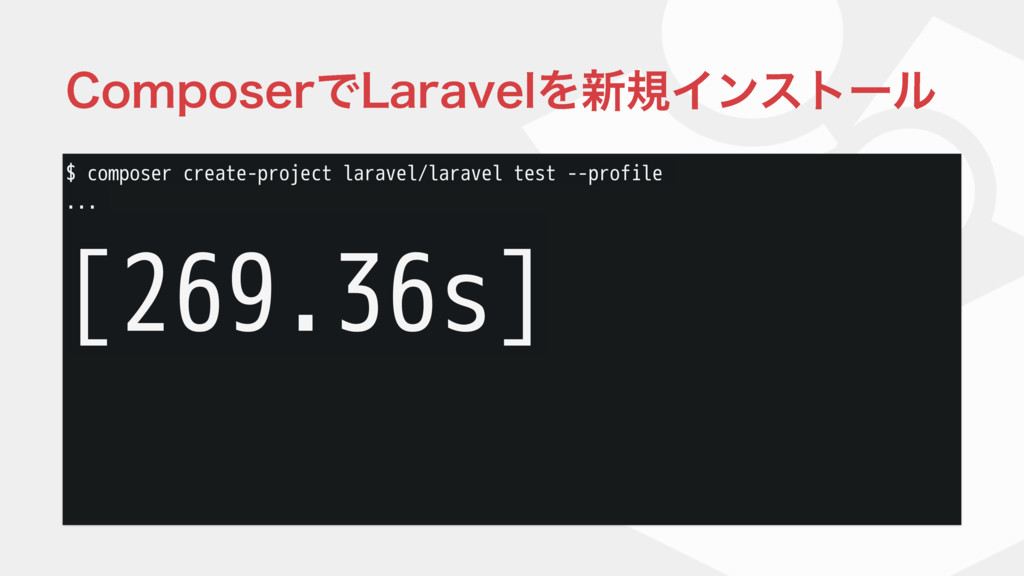 $ composer create-project laravel/laravel test ...
