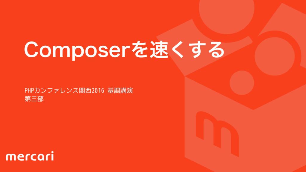 $PNQPTFSΛ͘͢Δ PHPカンファレンス関西2016 基調講演 第三部