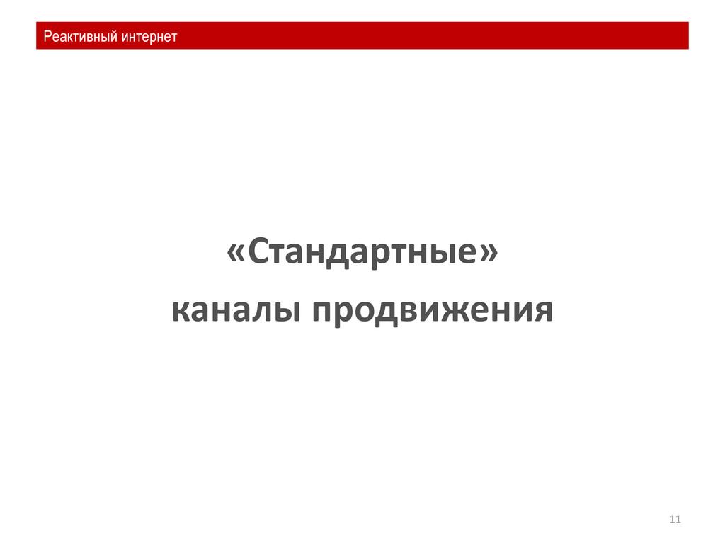 «Стандартные» каналы продвижения 11 Реактивный ...