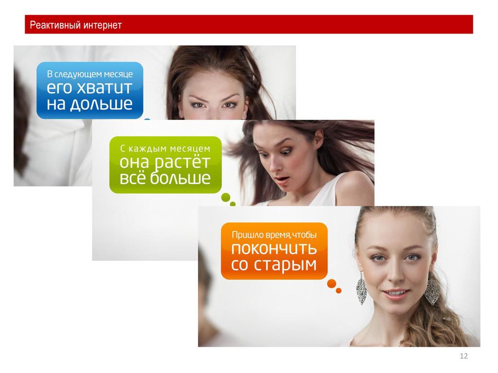Наружная реклама 12 Реактивный интернет