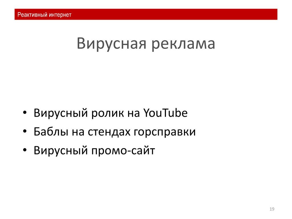 Вирусная реклама • Вирусный ролик на YouTube • ...