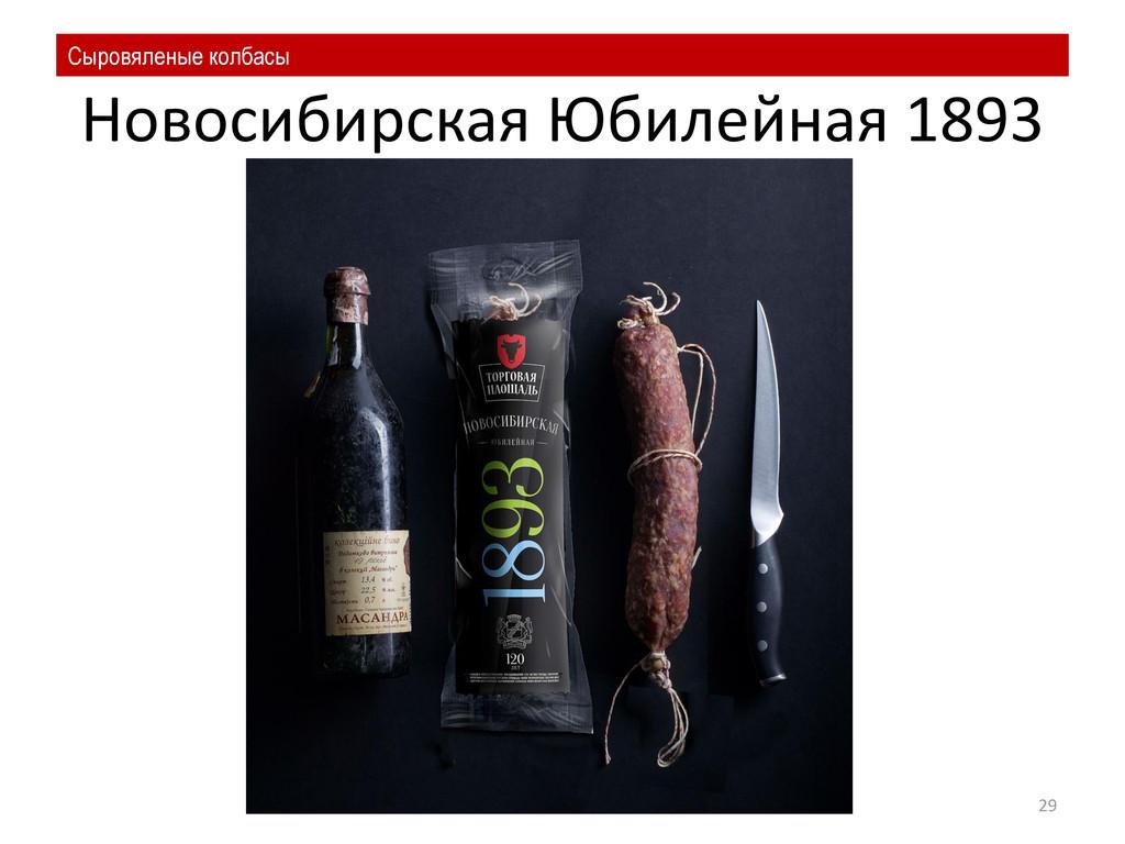 Новосибирская Юбилейная 1893 29 Сыровяленые кол...