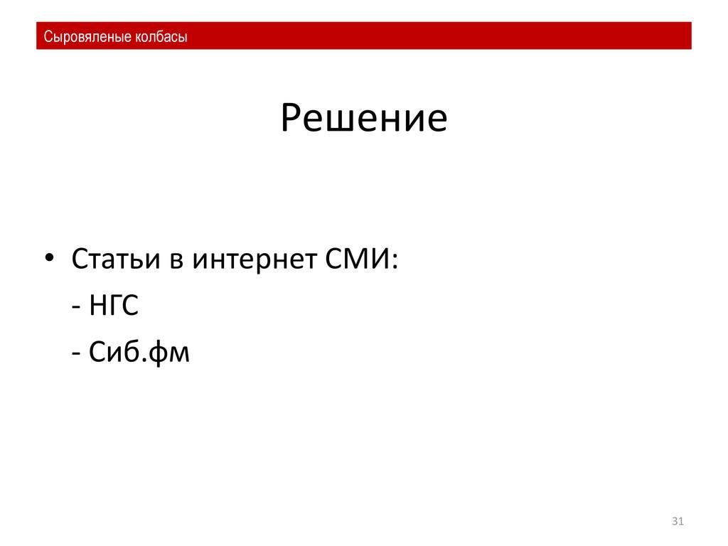 Решение • Статьи в интернет СМИ: - НГС - Сиб.фм...