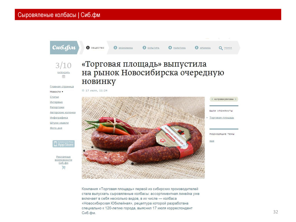32 Сыровяленые колбасы | Сиб.фм