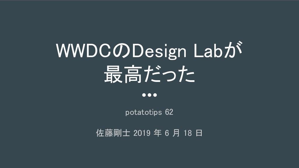WWDCのDesign Labが 最高だった potatotips 62  佐藤剛士 ...