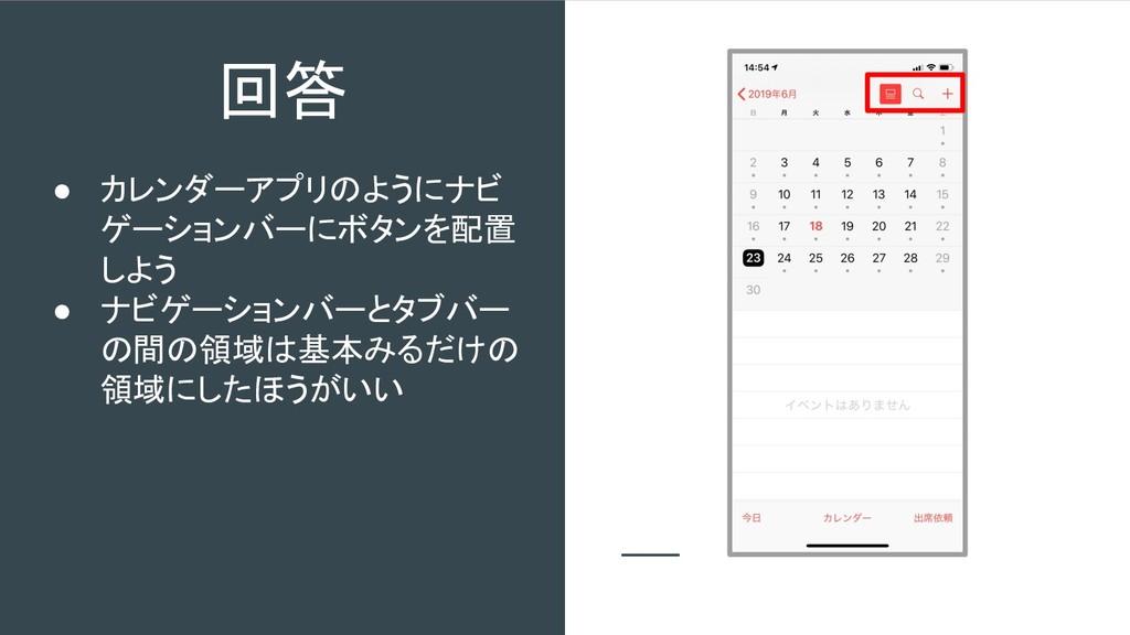 回答 ● カレンダーアプリのようにナビ ゲーションバーにボタンを配置 しよう ● ナビゲー...