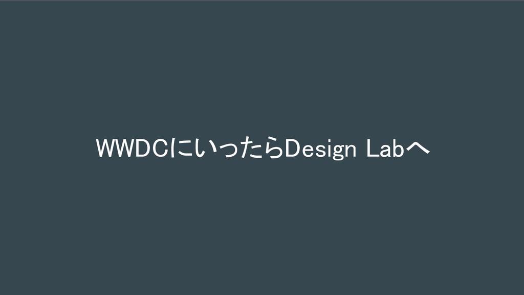 WWDCにいったらDesign Labへ
