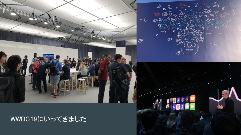 WWDC19にいってきました