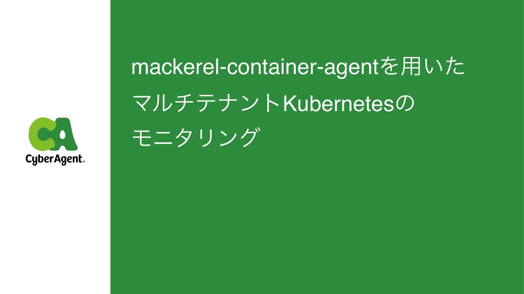 mackerel-container-agentΛ༻͍ͨ ϚϧνςφϯτKubernetesͷ...