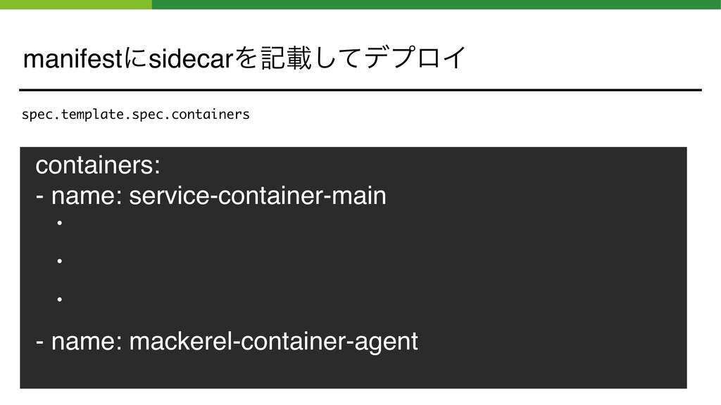 manifestʹsidecarΛهࡌͯ͠σϓϩΠ containers: - name: s...