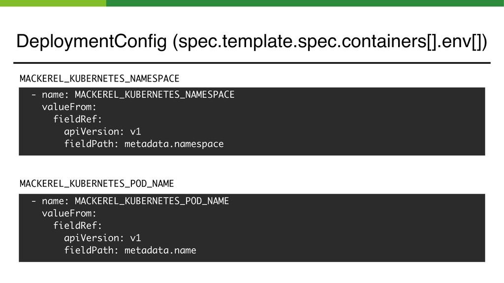 DeploymentConfig (spec.template.spec.containers[...