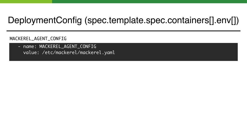 - name: MACKEREL_AGENT_CONFIG value: /etc/macke...