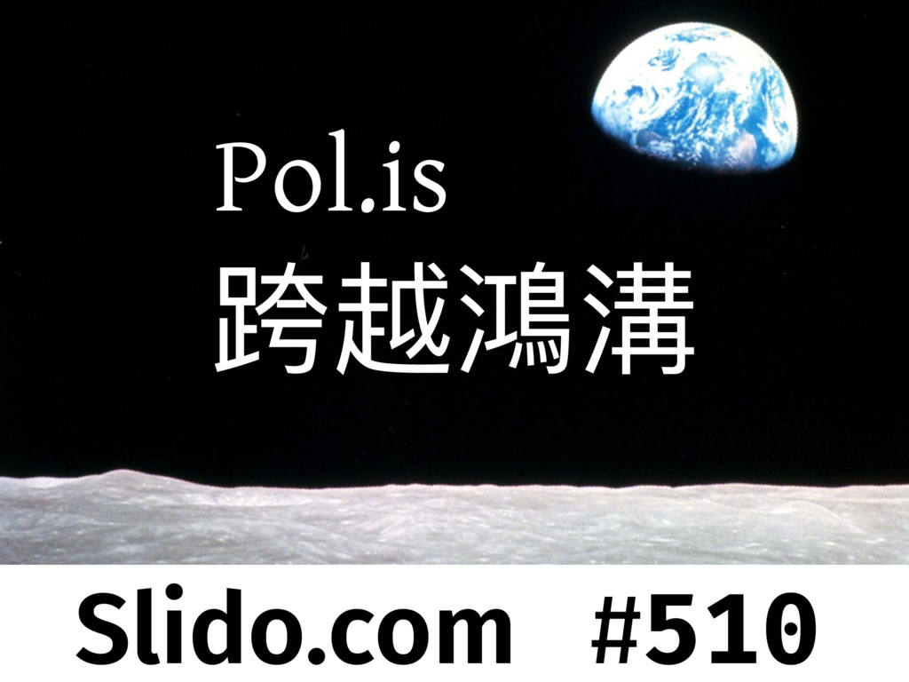᪜᩼濜传 slido.com Slido.com #510 Pol.is