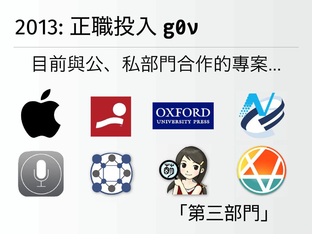 2013: ਖ਼৬ೖ g0v લᢛެɺࢲ෦߹࡞తሢҊ ̿ᒫӣ蟂槹̀