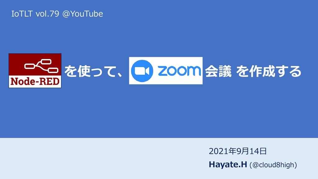PoCPF を使って、 Zoom 会議 を作成する 2021年9月14日 Hayate.H (...