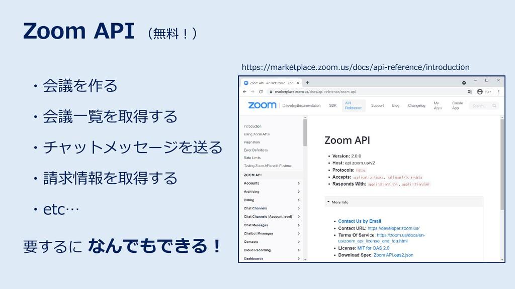 Zoom API (無料!) ・会議を作る ・会議一覧を取得する ・チャットメッセージを送る ...