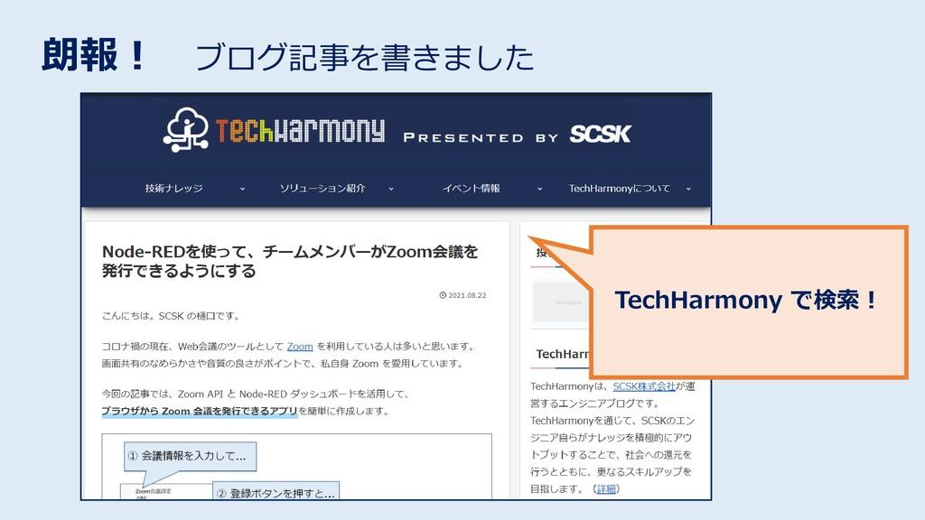 朗報! ブログ記事を書きました TechHarmony で検索!