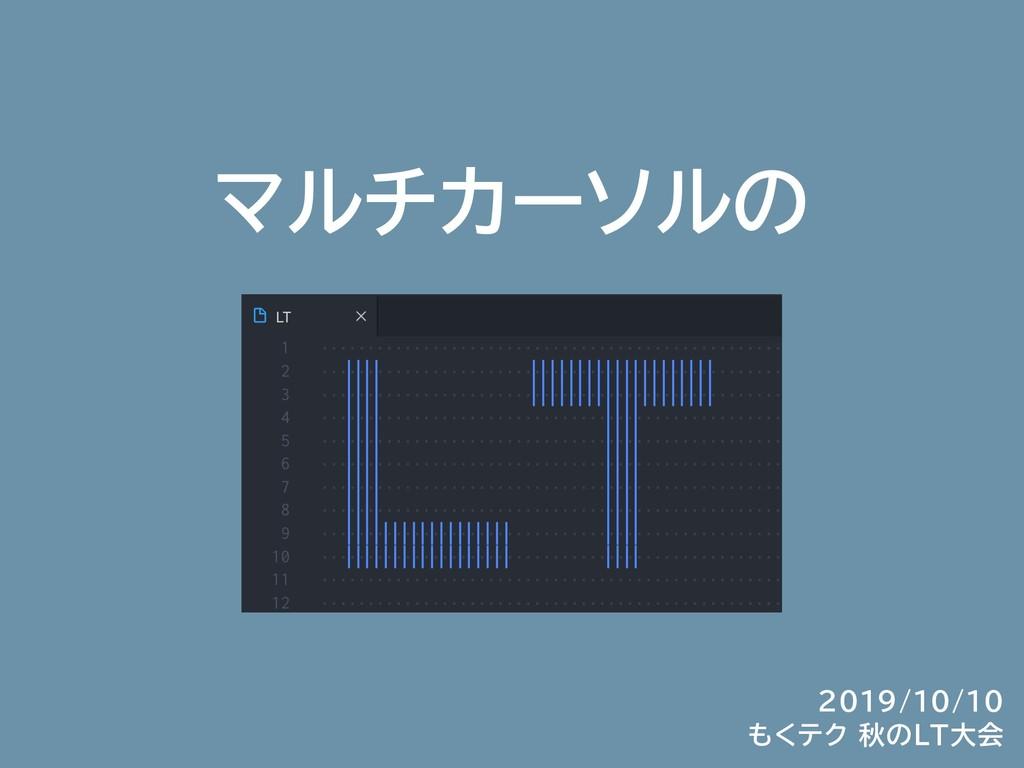 マルチカーソルの 2019/10/10 もくテク 秋のLT大会