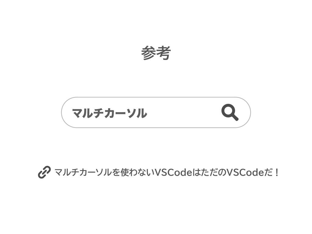 ϚϧνΧʔιϧ 参考 マルチカーソルを使わないVSCodeはただのVSCodeだ!