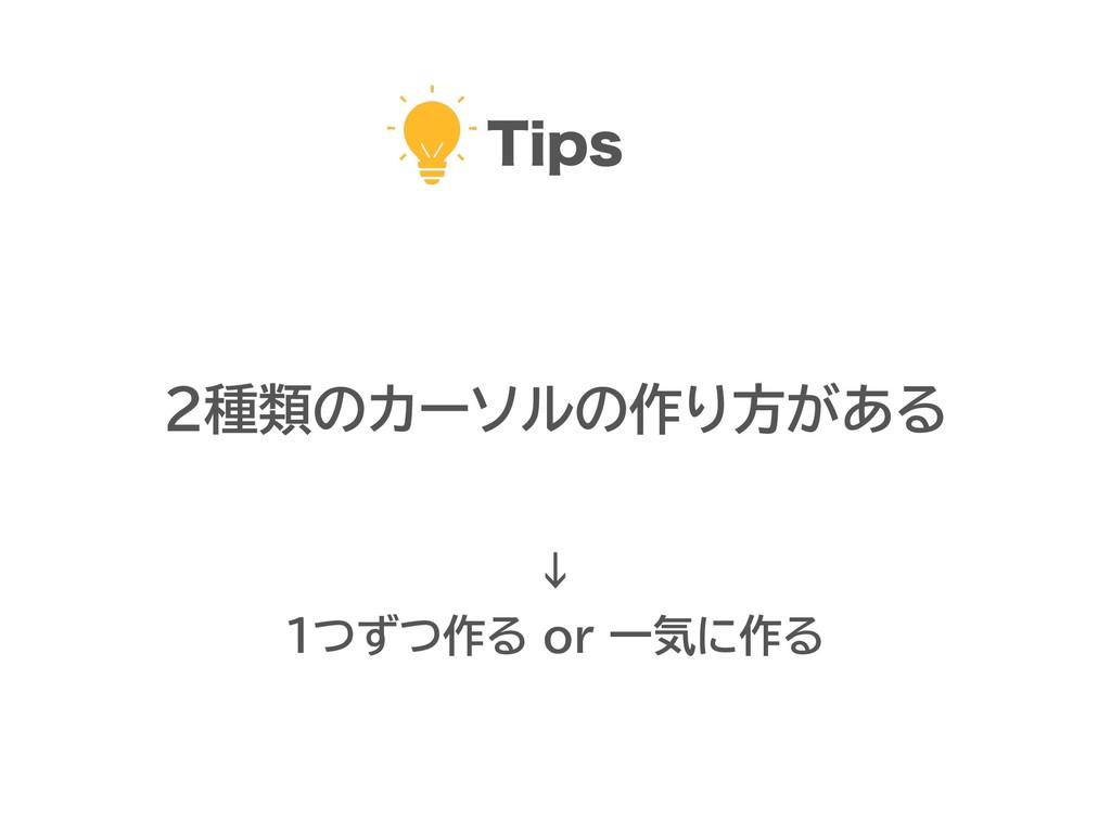 5JQT 2種類のカーソルの作り方がある ↓ 1つずつ作る or 一気に作る