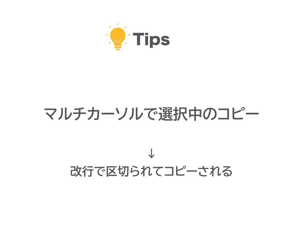 マルチカーソルで選択中のコピー 5JQT ↓ 改行で区切られてコピーされる