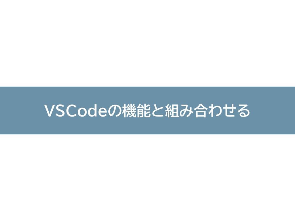 VSCodeの機能と組み合わせる