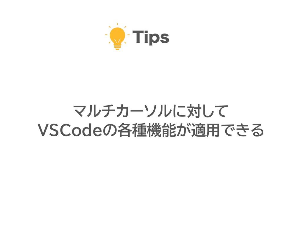 マルチカーソルに対して VSCodeの各種機能が適用できる 5JQT