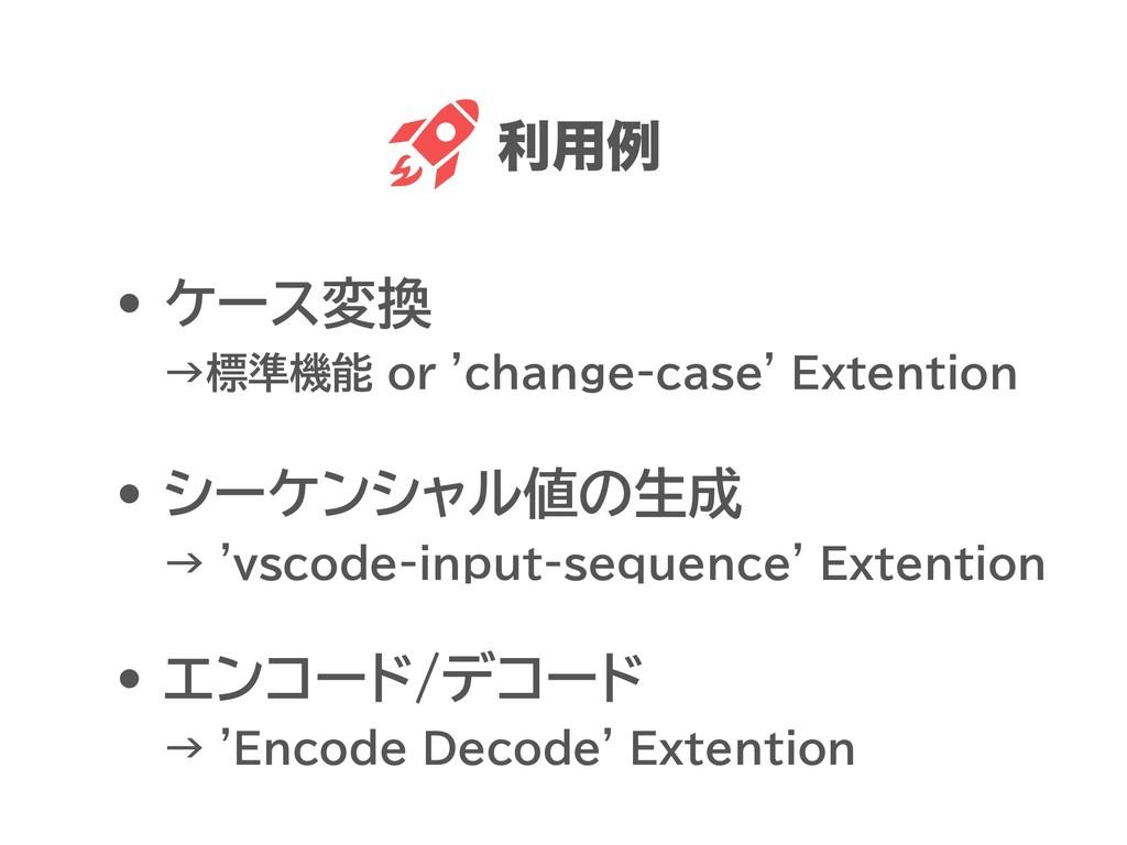 • ケース変換 →標準機能 or 'change-case' Extention ར༻ྫ • ...