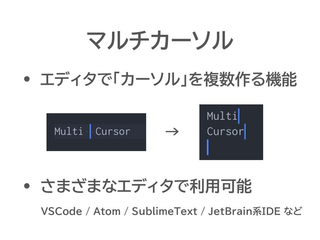 マルチカーソル • エディタで「カーソル」を複数作る機能 • さまざまなエディタで利用可能 V...