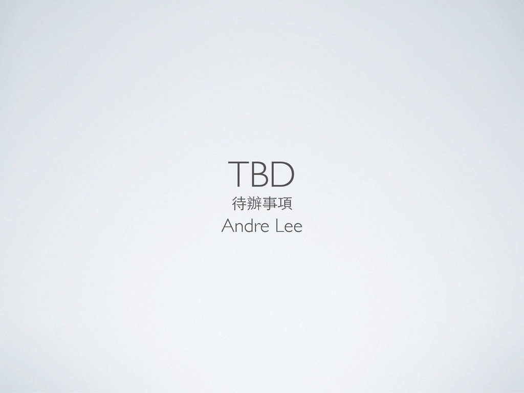 TBD 待辦事項 Andre Lee