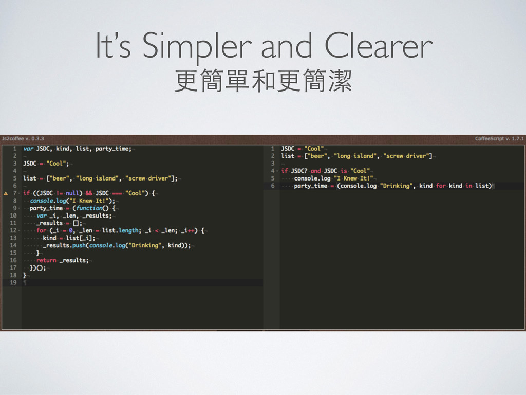 It's Simpler and Clearer 更簡單和更簡潔