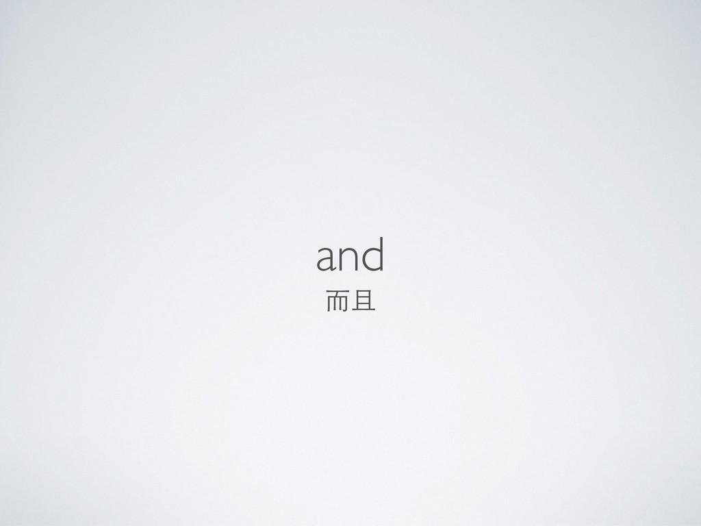 and ⽽而且