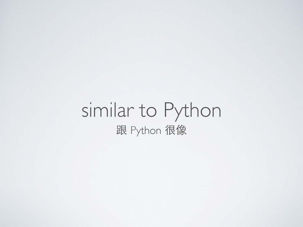 similar to Python 跟 Python 很像