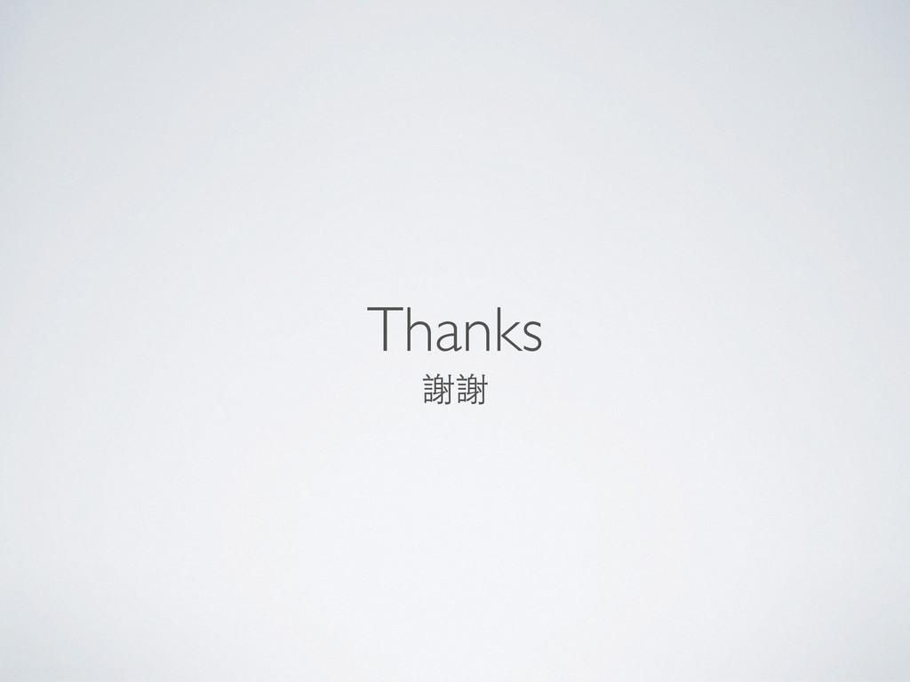 Thanks 謝謝