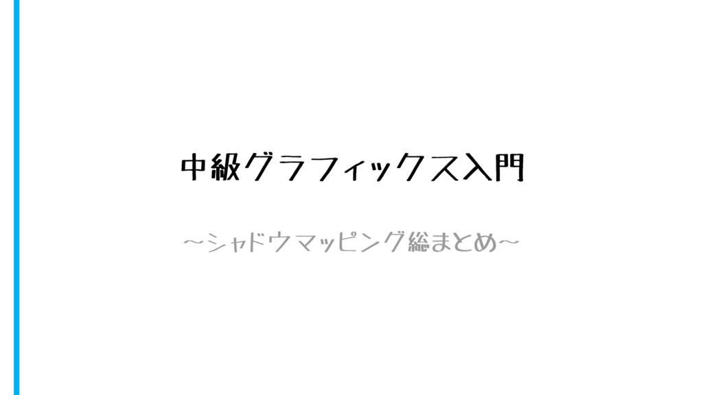 中級グラフィックス入門 ~シャドウマッピング総まとめ~