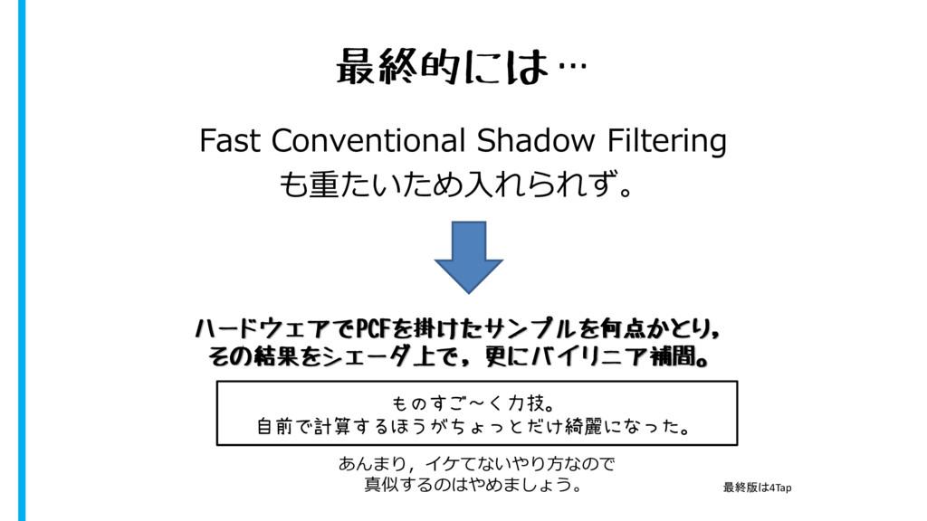 最終的には… Fast Conventional Shadow Filtering も重たいた...