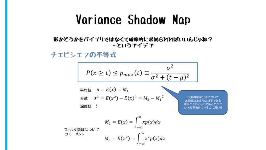 Variance Shadow Map 影かどうかをバイナリではなくて確率的に求められればいい...