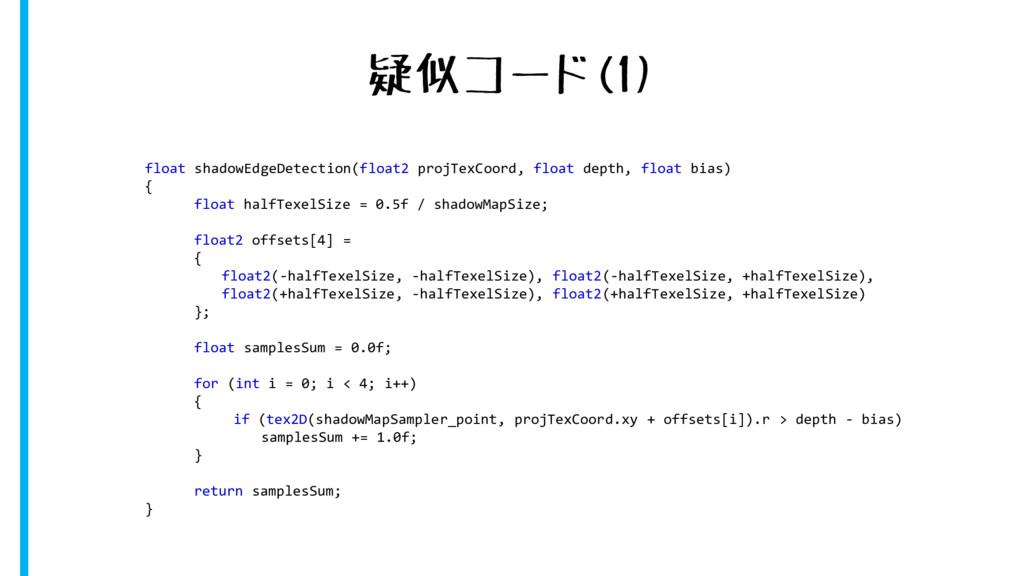 疑似コード(1) float shadowEdgeDetection(float2 projT...