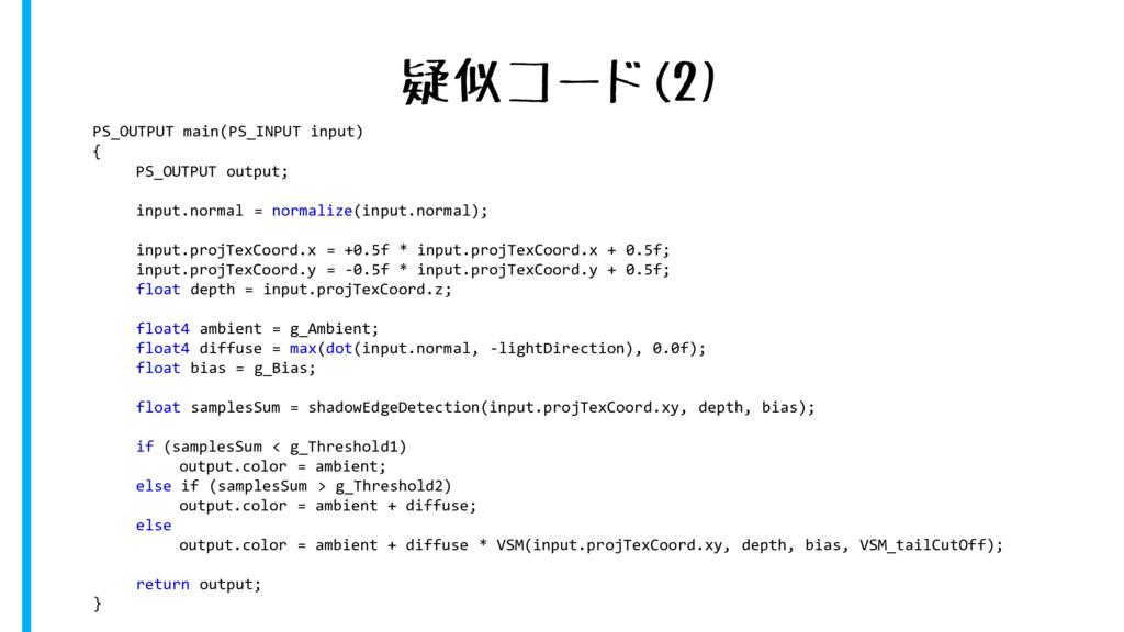 疑似コード(2) PS_OUTPUT main(PS_INPUT input) { PS_OU...