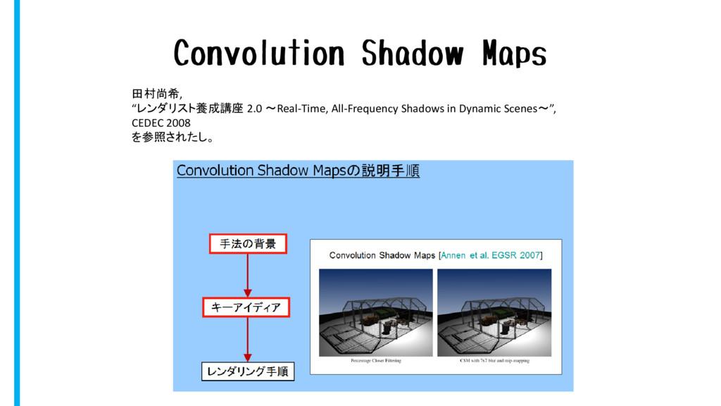 """Convolution Shadow Maps 田村尚希, """"レンダリスト養成講座 2.0 ~..."""